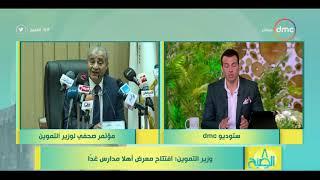 وزير التموين: افتتاح معرض  أهلا مدارس  غدا -