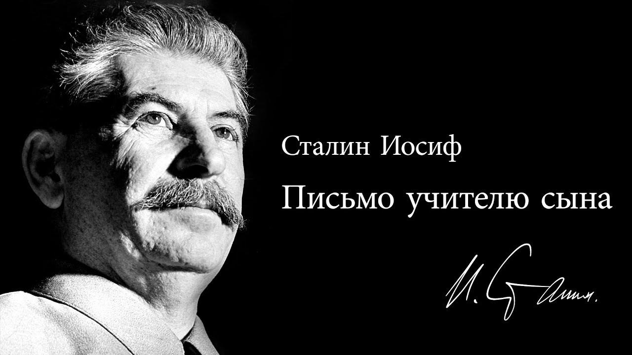Иосиф Сталин. Письмо учителю сына