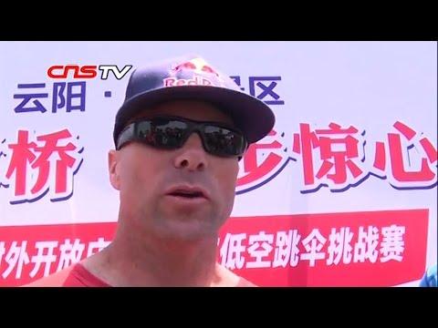 低空飞人挑战云阳龙缸廊桥创世界纪录 / World Record: Miles Daisher jumping over the high observation deck in Chongqing