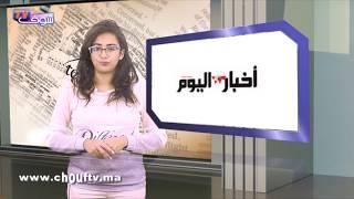 شوف الصحافة: الحموشي يُراسل مصالح الأمن بخصوص قانون ممرات الراجلين   |   شوف الصحافة