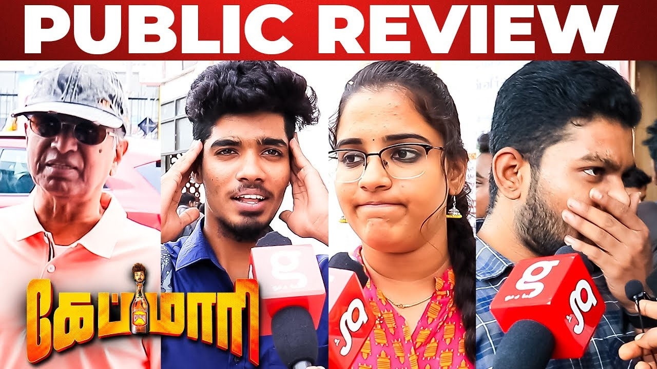 Capmaari Public Review | Movie Review | S.A. Chandrasekhar | Jai | Athulya Ravi