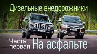 Mitsubishi Pajero Sport и Toyota Land Cruiser Prado. Сравнительный тест, первая серия. Тесты АвтоРЕВЮ.