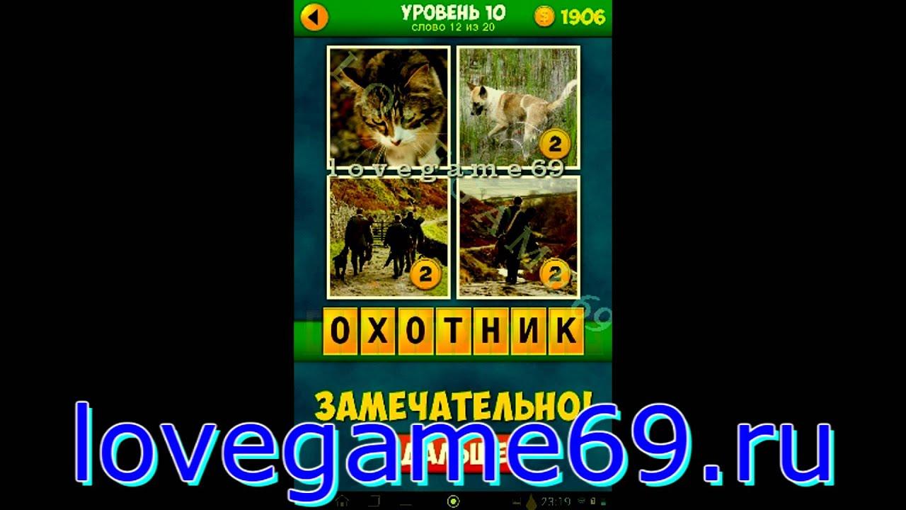 4 фото плюс ответы игра