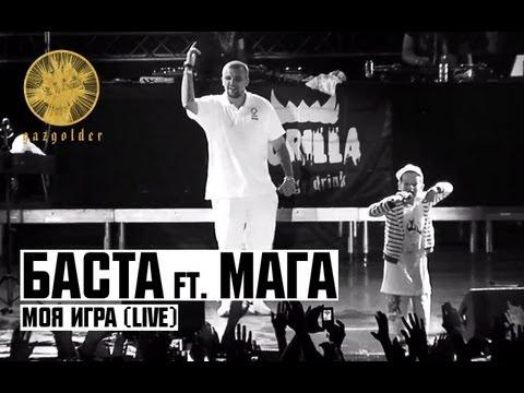 Смотреть клип Баста ft. Мага - Моя игра (live)