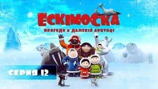 Eskimáčka 12 - Záchranné koleso