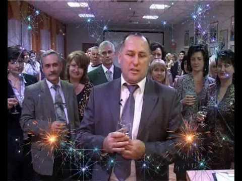 Новогоднее поздравление директора Технологического института ВТУ в г. Оренбурге Игоря Петровича Белова.