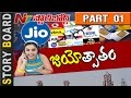 Story Board : Reliance Jio steps to Attract Customers..