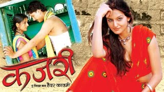 Kajri Hindi Movies 2014 Amanjot Singh Hyder Kazmi