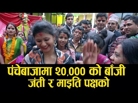 The bet of Rs. 20,000 on the Dance of Nepalese Panchebaja!
