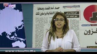 شوف الصحافة: حصاد أمام القضاء | شوف الصحافة