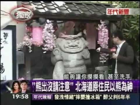 【The Power of Hokkaido】年代新聞「登別温泉」
