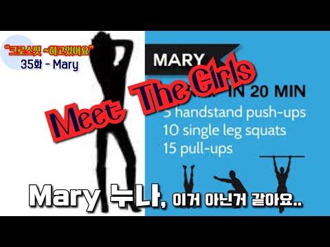 크로스핏~하고있어요 - Mary (35화)' #crossfit #크로스핏 #크로스핏하고있어요 #직이 #현직 #크린이 #운동스타그램 #girlsnamewod #girlswod