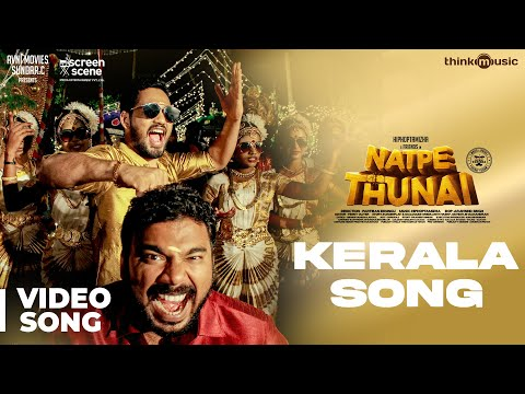Natpe Thunai - Kerala Video Song - HipHop Tamizha, Anagha - Sundar C