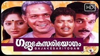 Malayalam Comedy Movie Gajakesariyogam [Official] Full