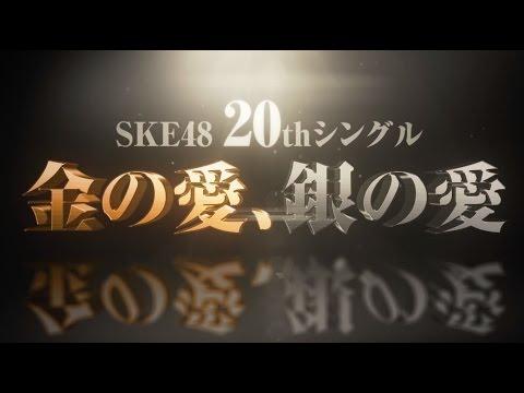 SKE48 20thシングル『金の愛、銀の愛』選抜メンバー発表のお知らせ