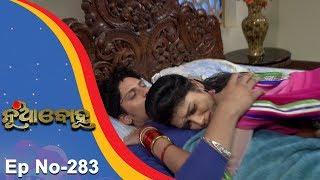 Nua Bohu   Full Ep 283   11th June 2018   Odia Serial - TarangTV