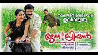 Janapriyan [2011 New Malayalam Full Movie] Jayasurya
