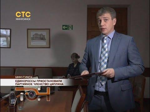 Единороссы приостановили  партийное членство Циплина