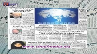 شوف الصحافة-23-01-2013 | شوف الصحافة
