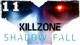 Killzone: Shadow Fall. Серия 11 - Дом, милый дом.
