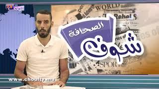 شوف الصحافة:  السطو على حافلة لاختطاف طالبات بالدارالبيضاء   |   شوف الصحافة