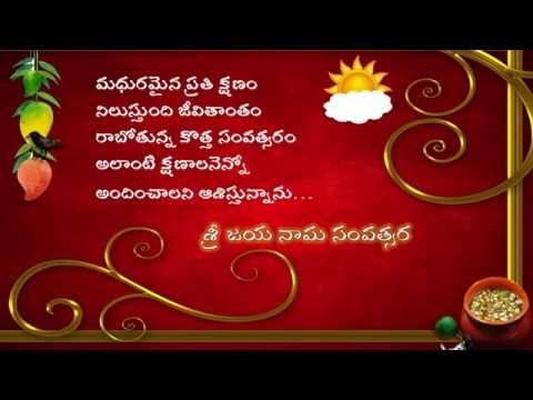 Telugu Nama Samvastara Manmada Greeting Ugadi Wishes Images
