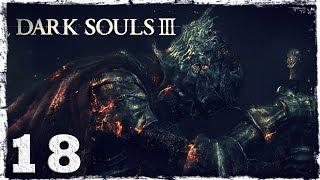 Dark Souls 3. #18: Бой с великаном.