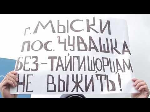 Митинг против беспредела угольных предприятий Кузбасса