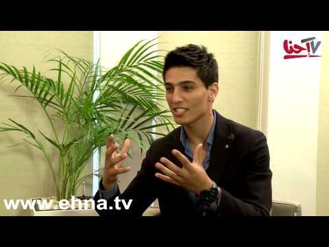 اللقاء الكامل لتلفزيون احنا مع اراب ايدول محمد عساف