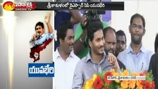 Yuvabheri attracts crowds at Srikakulam