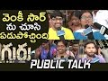Guru Movie Public Talk- Venkatesh, Rithika Singh..