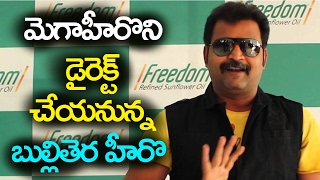 TV Hero to direct Mega Hero | TV Artists Prabhakar Gets Bumper Offer !