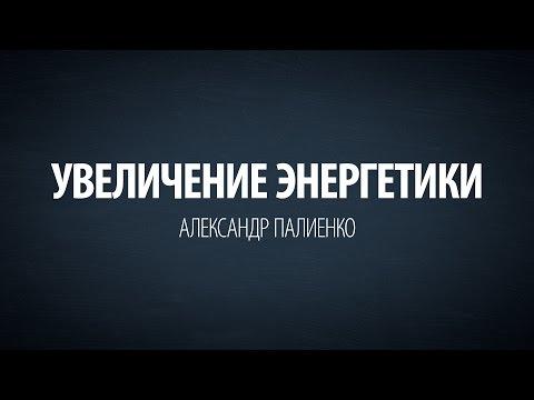 Увеличение энергетики. Упражнение. Александр Палиенко.