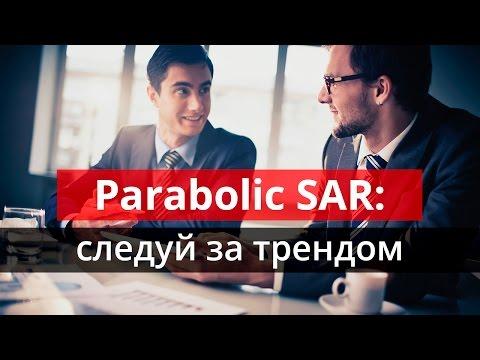 Введение в Parabolic SAR