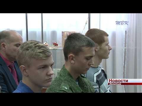 На Дне призывника искитимцам вручили 13 повесток в армию