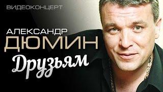 Александр Дюмин - Друзьям (Полный концерт)