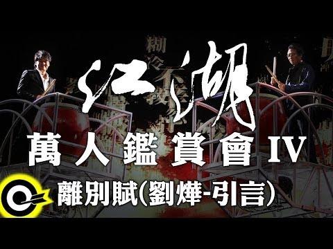 周華健 X 張大春【江湖萬人鑑賞會】PART IV ~ 離別賦(劉燁 引言)