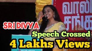 Heroine Sri Divya At Varutha Padatha Valibar Sangam Audio