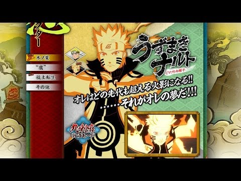 Naruto: Ultimate Ninja Storm Revolution | Team 7 character arts