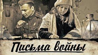 Варя Стрижак и Александр Олешко - Письма Войны