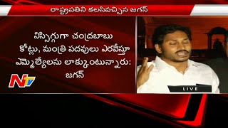 Jagan Press Meet in Delhi : Responds over YCP MLAs Joining TDP