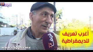 بالفيديو..أغرب تعريف للديمقراطية..شوفو أشنو قال رجل مغربي  