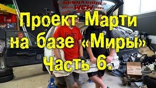 Проект Марти на базе Миры. Часть 6 . Mighty Car Mods на русском