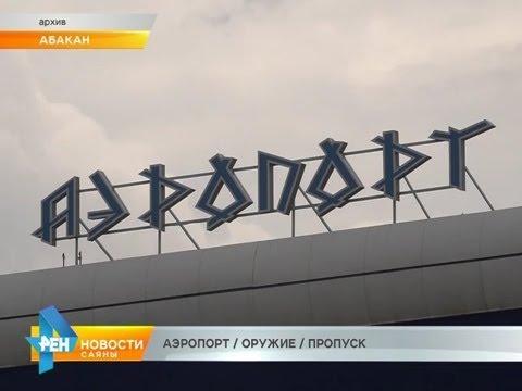 АЭРОПОРТ / ОРУЖИЕ / ПРОПУСК