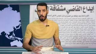 شوف الصحافة : إيداع القاضي مشقاقة المتلبس بالرشوة السجن | شوف الصحافة