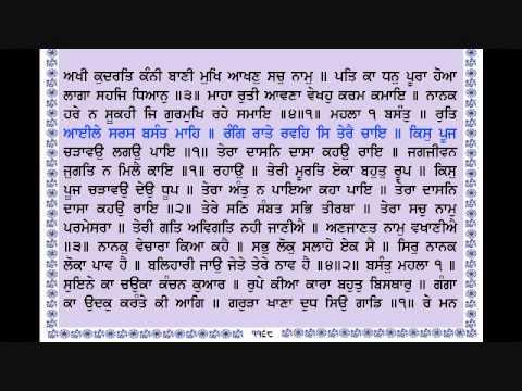Sri Guru Granth Sahib Ji 1156 1179 By Dr Varinder Singh Gill