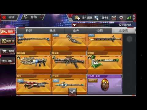 So Sanh Game CF Mobie China VS Viet Nam