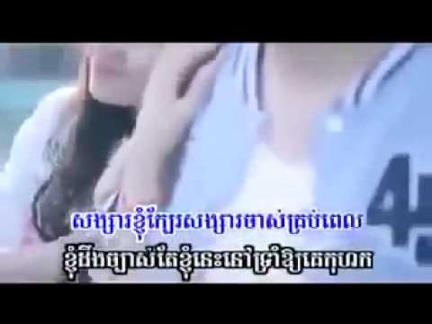 Nhìn em lần cuối khmer