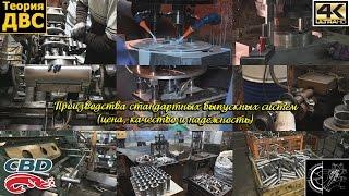 Производства стандартных выпускных систем (цена, качество и надёжность). Евгений Травников.