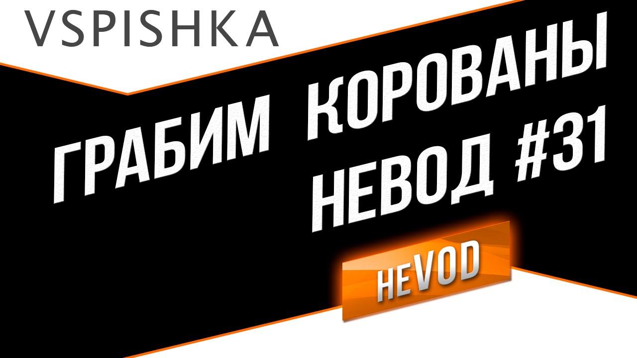 Vspishka, Jove, DeSeRtod - тащим взводом корованы.